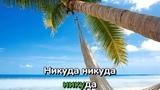 Непогода кф Мэри Поппинс, До свидания Караоке онлайн