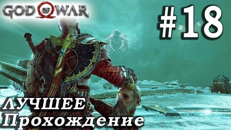 Прохождение God of War 4 Часть 18 (2018) - на русском - Без комментариев [PS4 Pro 1080p 60FPS]
