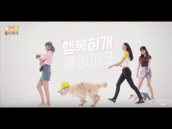 [TVCF] 위걸스와 함께하는 (We Girls)폴리파크 /사랑스러운 애견과 함께