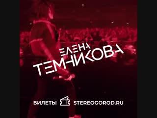 10 марта Елена Темникова в Сочи с новым альбомом!