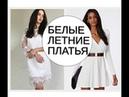 ЛЕТНИЕ БЕЛЫЕ ПЛАТЬЯ Белое платье – элегантность высшей меры