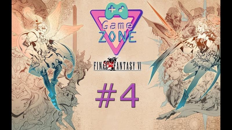 Final fantasy VI в первый раз 4