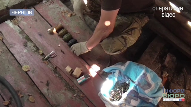 На Чернігівщині поліція ліквідувала схованку боєприпасів у покинутому будинку