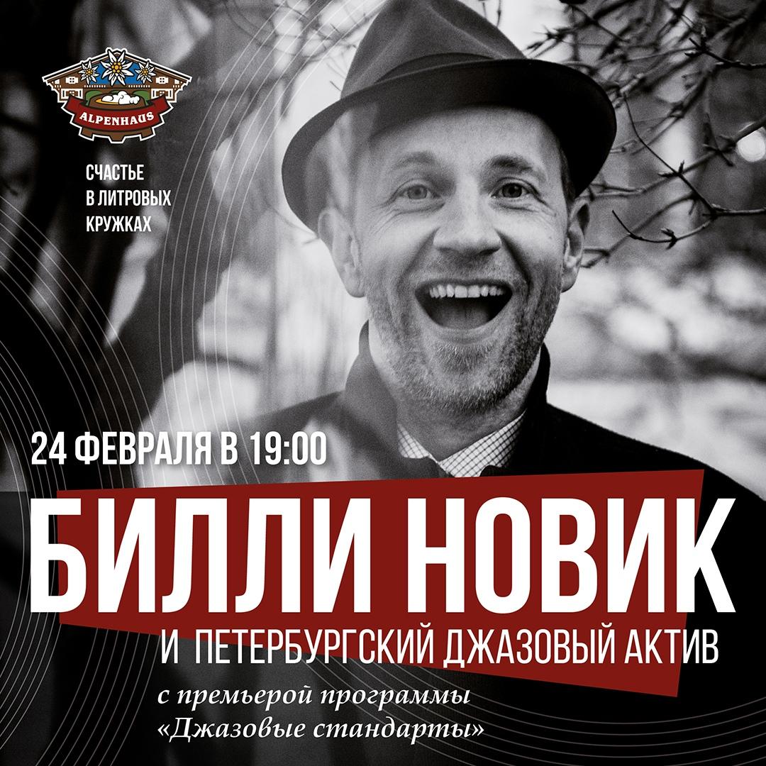 24.02 Билли Новик и Петербургский Джазовый Актив в Альпенхаусе!