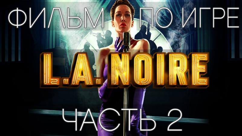 L.A.Noire. Фильм по игре. Часть 2 - (aneka.scriptscraft.com) 360p