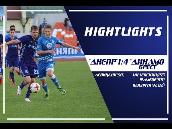 Днепр - Динамо-Брест (ответный матч 1/2 финала, 02.05.2018)