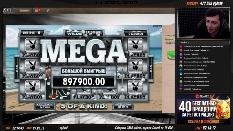 Jack and the Beanstalk и Playboy slot ! Record BIG WIN ! х4000!