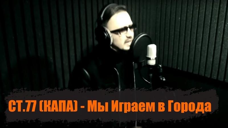 КАПА - Мы Играем в Города (Official video)