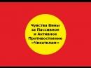 ИСКР. Чувства Вины за Пассивное и Активное Противостояние «Чикатилам»