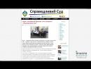 Про спаплюження гідності суддя Ярослав Чопенко подав позов на ГО Антикорупційна рада