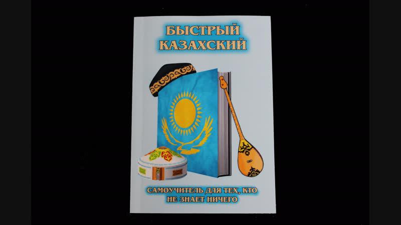 СУПЕР СПРАВОЧНИК ПО КАЗАХСКОМУ ЯЗЫКУ ДЛЯ РУССКОЯЗЫЧНЫХ