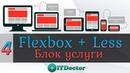 4 Flexbox и Less делаем адаптивынй Блок Услуги, Медиа-запросы
