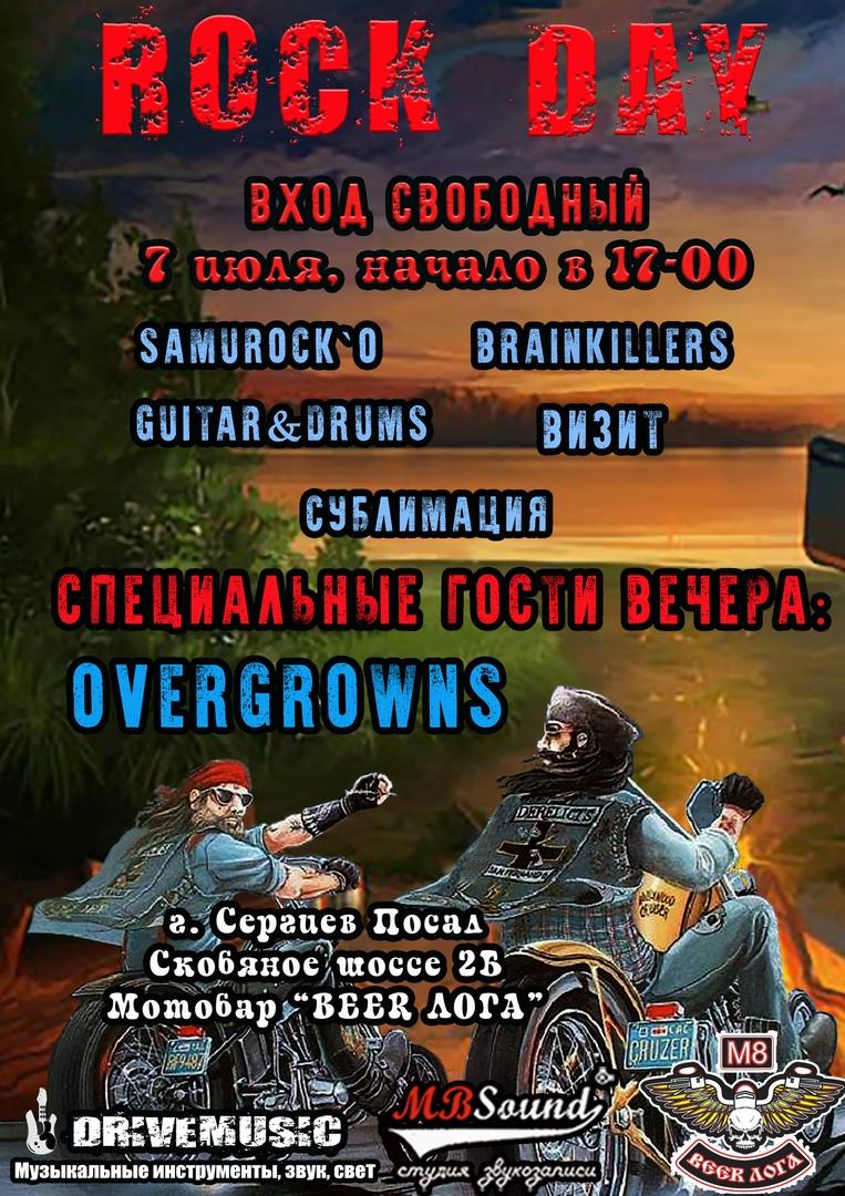 Афиша Сергиев Посад 7 июля/ROCK DAY/Мотобар BeerLoga M8/Набор групп