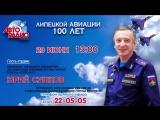 Начальник Липецкого авиацентра, генерал-лейтенант Юрий Сушков на