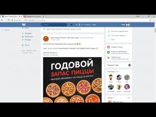 Розыгрыш «Годового запаса пиццы»