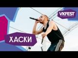 Хаски. Live на VK FEST 2018