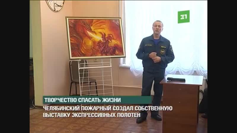 Челябинский пожарный создал собственную выставку экспрессивных полотен (31 канал Челябинск)