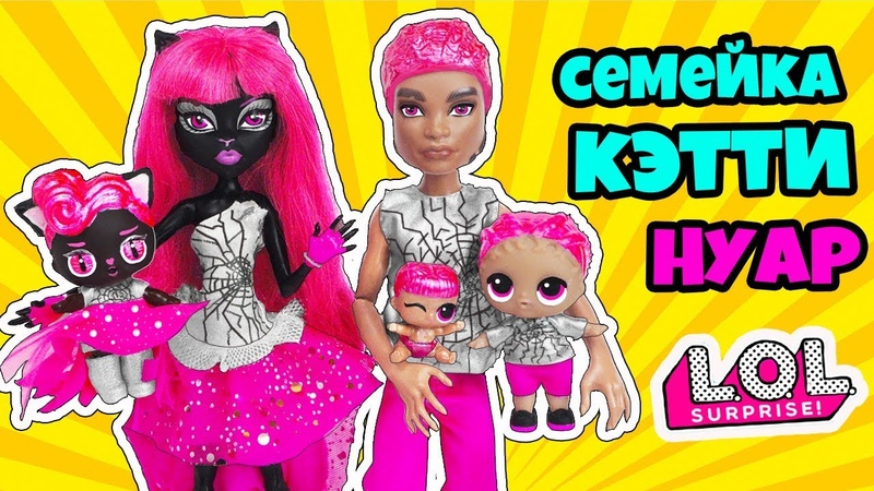 СЕМЕЙКА Кэтти Нуар Куклы ЛОЛ Сюрприз! Мультик Catty Noir LOL Families Surprise Dolls