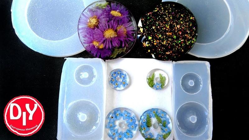 Как сделать украшения из эпоксидной смолы в самодельных формах из силикона