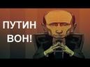 Долой Путина! Россия закипает против красного карлика