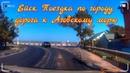 Ейск. Поездка по городу. Дорога к Азовскому морю