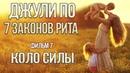 Джули По | 7 ЗАКОНОВ РИТА | КОЛО СИЛЫ | Фильм 7
