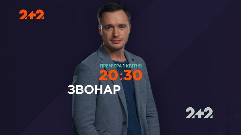 Премьера сериала Звонар с 1 апреля на телеканале 2 2 Анонс