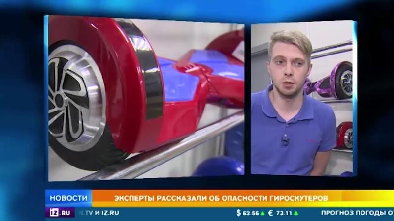 Эксперты рассказали об опасности гироскутеров