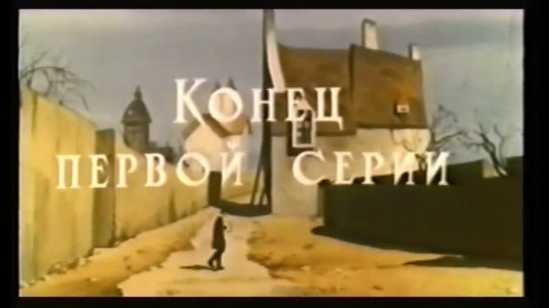 Отверженные (Франция-Италия-ГДР, 1958 год), 1-я серия.