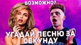 УГАДАЙ ПЕСНЮ ЗА 1 СЕКУНДУ РУССКИЕ ХИТЫ И НОВИНКИ МУЗЫКИ 2018