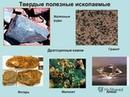 Стратегия развития МСБ твердых полезных ископаемых в РФ до 2035 года Михайлов Борис Константинович