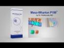 Инъекционный препарат Мезовартон (Meso-Wharton P199) – биорепарант нового поколения