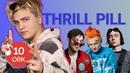 Узнать за 10 секунд THRILL PILL угадывает треки Flesh Morgenshtern Joji и еще 17 хитов
