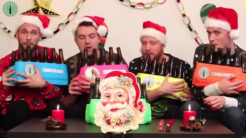 Хмельнов | Новогодние Bottle Boys
