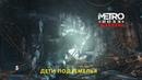 Metro 2033 Redux 5 Дети подземелья.
