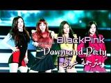 Blackpink Down and Dirty ( Arabic sub ) ..