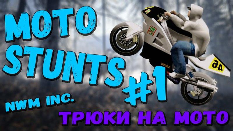 ФЕЕРИЧНЫЕ ТРЮКИ НА МОТО в GTA SA MP Stunts Nwm on Moto in GTA SAMP 1