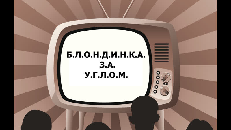Б.Л.О.Н.Д.И.Н.К.А. З.А. У.Г.Л.О.М.
