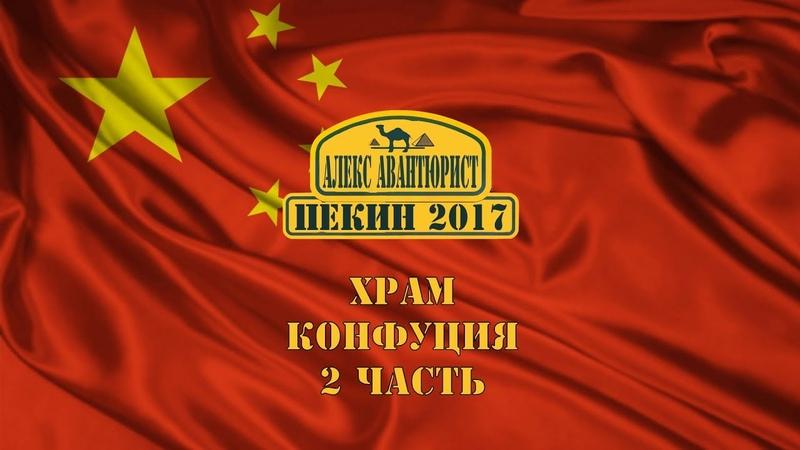 Пекин 🇨🇳 Храм Конфуция 2 Часть Алекс Авантюрист Мудрость из прошлого