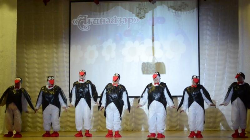 Танец пингвинов. Бакаловка » Freewka.com - Смотреть онлайн в хорощем качестве
