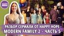 Разбор сериала Modern Family 5 от Happy Hope.