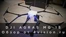 DJI AGRAS MG-1S - обзор.