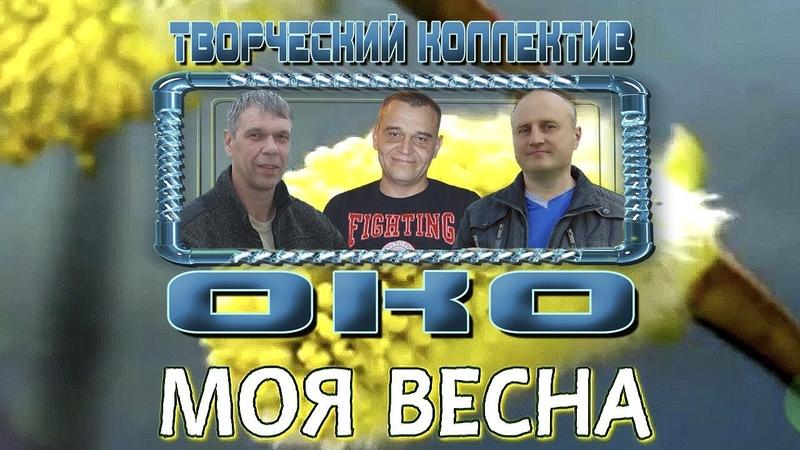 МОЯ ВЕСНА - Творческий коллектив ОКО (музыка О.Якубов, стихи К.Батурин, вокал О.Портянко)
