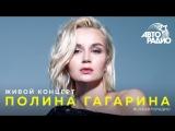 Живой концерт Полины Гагариной на