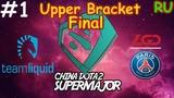 Liquid vs LGD | Game 1 | BO3 | China Dota2 SuperMajor | RU | Upper Bracket Final
