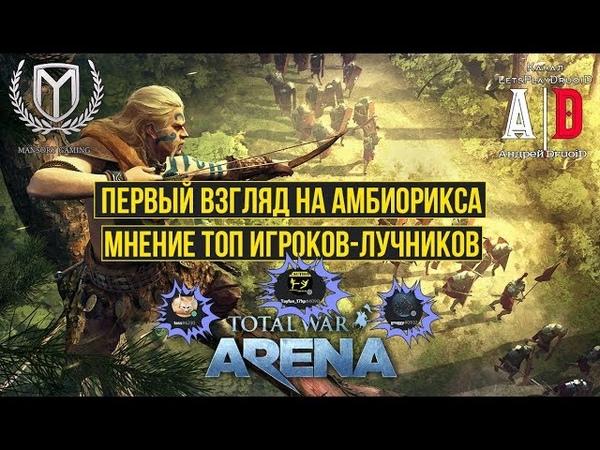 Total War: Arena 🔔 Тотал Вар Арена 🔔 АМБИОРИКС. ПЕРВЫЙ ВЗГЛЯД.Мнение ТОП игроков лучников.
