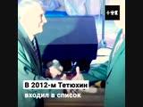 Владислав Тетюхин входил в список богатейших людей России, но затем решил потратить все деньги на строительство клиники мирового