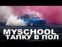 MySchool и Pipe - Тапку в пол