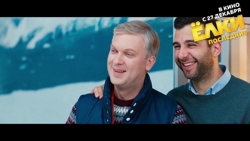 Ёлки Последние Реакция Ивана Урганта и Сергея Светлакова