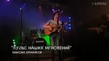 Максим Ермачков -